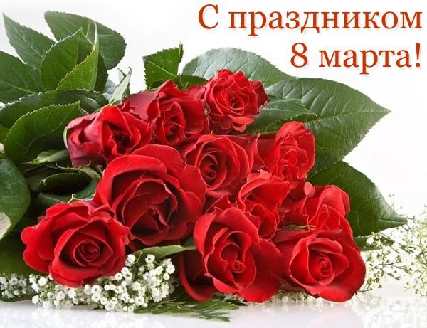 картинка с поздравление 8 марта